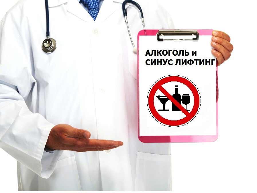 Запрет алкоголя при синус лифтинге