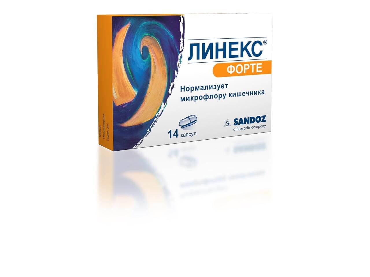 Пробиотик Линекс