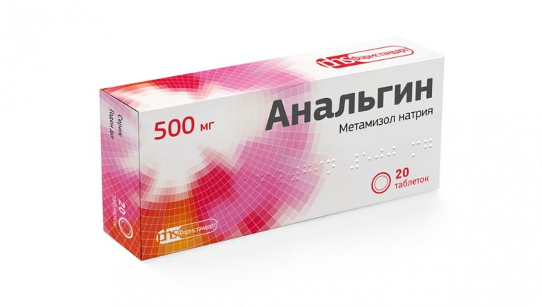 Лекарственный препарат Анальгин